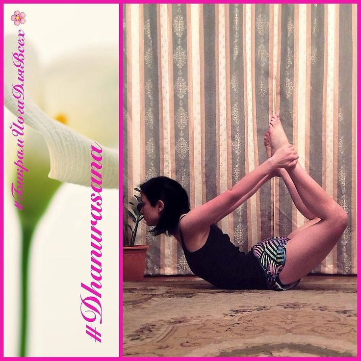 #йога #ЙогаЧеллендж #Бикрам #БикрамЙога #позаЛука #yoga #YogaChallenge #Bikram #BikramYoga #Dhanurasana #БикрамЙогаДляВсех ПОЗА ЛУКА ( #Dhanurasana ). Три предыдущие асаны подготавливают вас к позе Лука. Позвоночник является главным сосредоточием энергии в теле человека и его проработка и укрепление дарит всему телу здоровье и сбалансированность. Поза Лука поможет вам лучше осознать в каком отделе позвоночника у вас существуют наибольшие проблемы и где возникает наибольшее нарушение  связи…