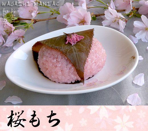 sakura-mochi-wagashi    yummi yummi