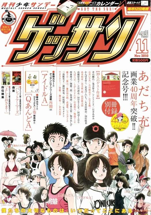 Shonen Sunday edição especial de Mitsuru Adachi **