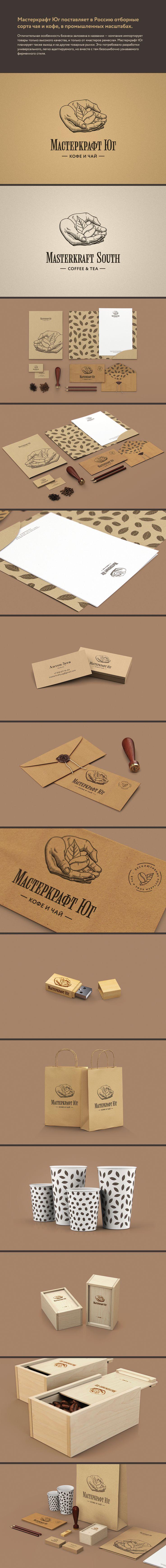 Брендинг для «Мастеркрафт Юг»  Фирменный стиль © Helix Advance MasterKraft handsome #packaging #branding #marketing PD