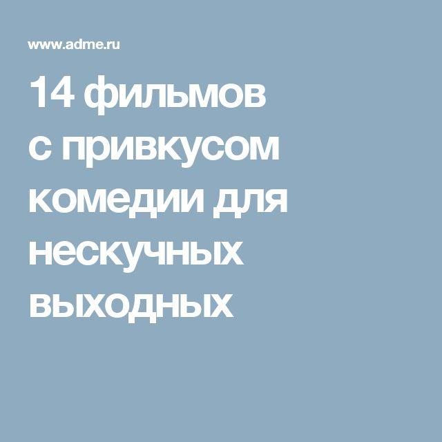14фильмов спривкусом комедии для нескучных выходных