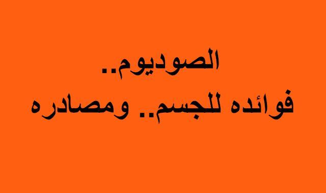 الصوديوم فوائده للجسم ومصادره Arabic Calligraphy