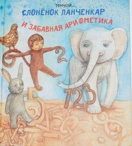 Слоненок Ланченкар и забавная арифметика