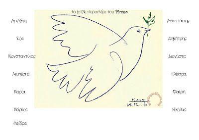 Ο κ.Πάμπλο Πικάσο, οι βομβαρδιστές της αγάπης και τα περιστέρια της Ειρήνης | Τα Απειρωτάκια