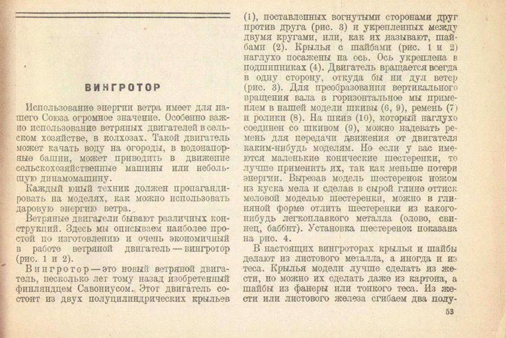 Вингротор Савониуса (энергия ветра)