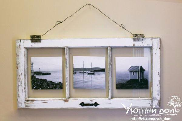 Старая оконная рама может стать оригинальной рамой для фото: