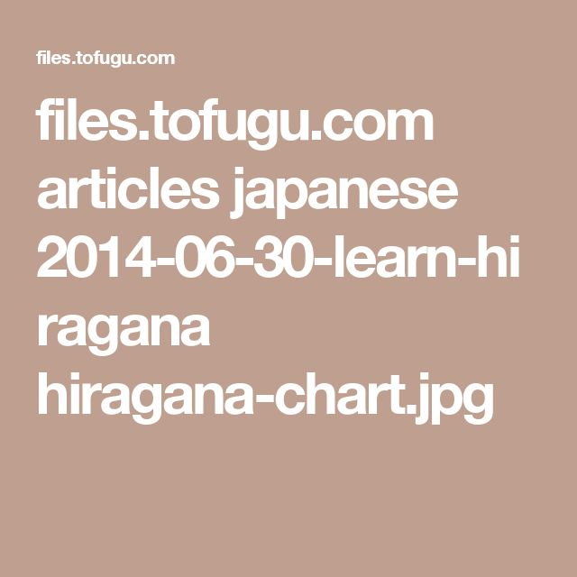 Anime In Hiragana: 17 Best Ideas About Hiragana Chart On Pinterest
