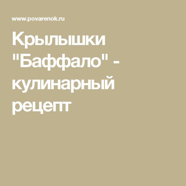 """Крылышки """"Баффало"""" - кулинарный рецепт"""