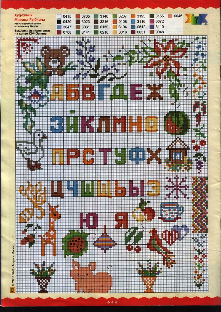 Диснеевский Русский Алфавит