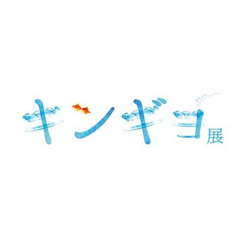 金魚展タイポグラフィ