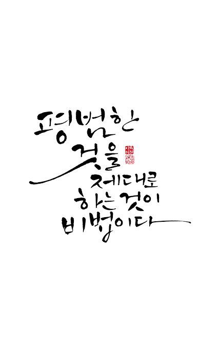 calligraphy_평범한 것을 제대로 하는 것이 비법이다_앙드레지드