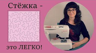 """Лоскутное одеяло """"Ленты"""" всего за 30 минут! Мастер-класс """"Мир лоскутов.ру"""" - YouTube"""