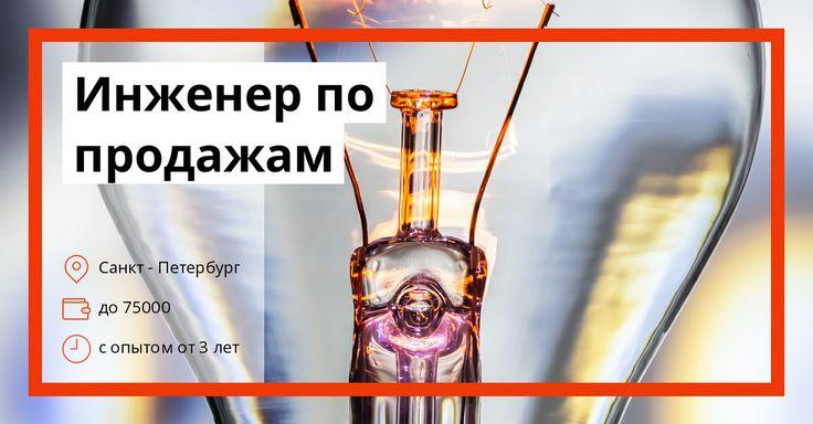 Крупная российская производственная компания с широкой сетью дистрибуции по России и за рубежом приглашает на вакансию инженера по продажам.