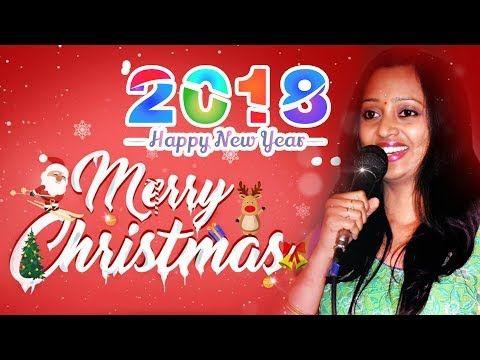 New Telugu Christmas Song 2018 | ఈ దినములు శుభ