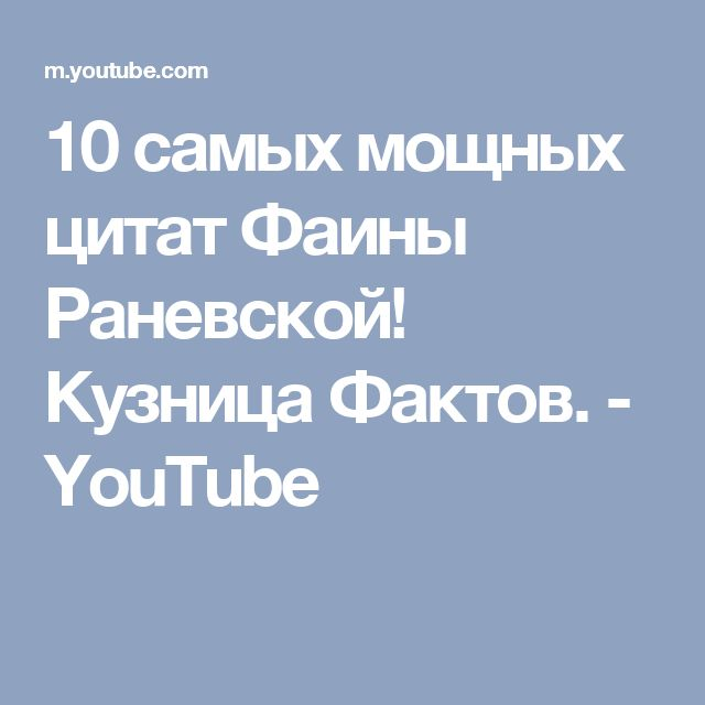 10 самых мощных цитат Фаины Раневской! Кузница Фактов. - YouTube