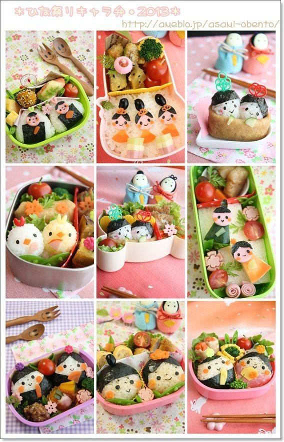 【まとめ】ひな祭りキャラ弁*2013 の画像|asamiオフィシャルブログ「asamiのおうち。簡単かわいいキャラ弁の作り方」Powered by Ameba