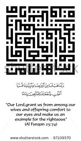 Du'a/Doa (prayer supplication) from the Qur'an for a happy marriage/family in kufic square/kufi murabba' arabic calligraphy composition (tra...