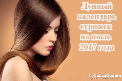 Календарь стрижек волос февраль 2017