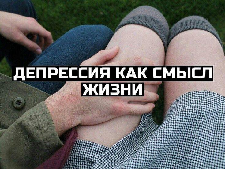 Романтичные открытки, фото с надписью депрессия