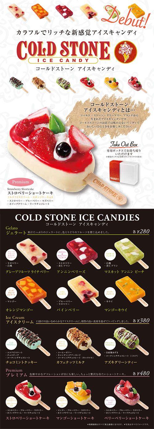 コールドストーン アイスキャンディ|コールドストーンクリーマリージャパン Cold Stone Creamery Japan