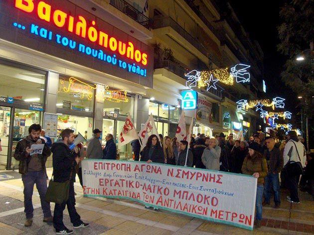 Πορεία της επιτροπής αγώνα Νέας Σμύρνης ενάντια στα νέα βάρβαρα μέτρα | NStv