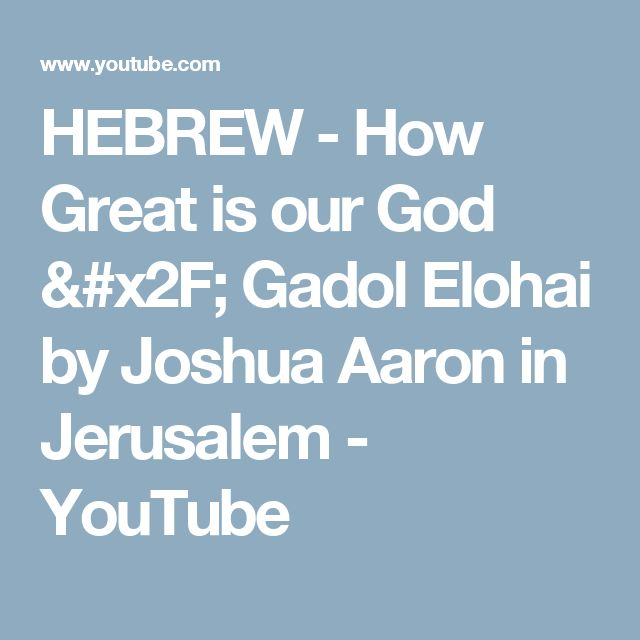 HEBREW - How Great is our God / Gadol Elohai by Joshua Aaron in Jerusalem - YouTube