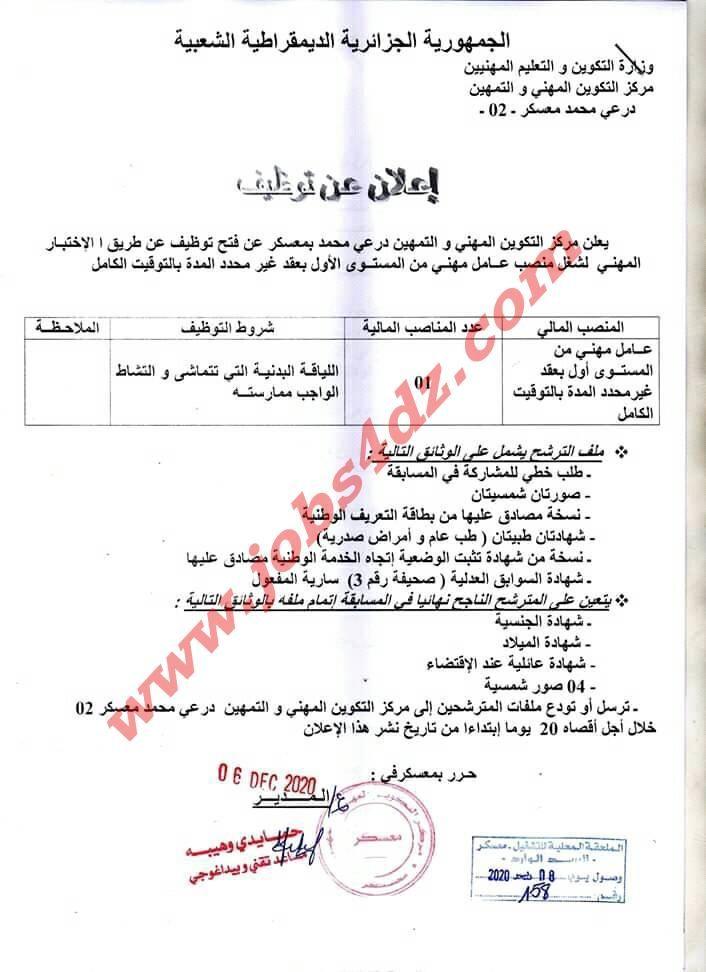 اعلان توظيف بمركز التكوين المهني والتمهين درعي محمد بولاية معسكر Alc