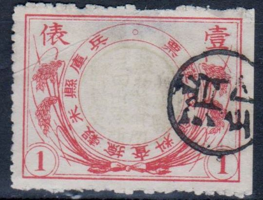 Japanese Revenue Stamp. | Stamps of the WORLD | Pinterest ...