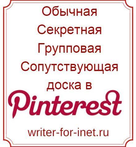 Какие доски бывают в Pinterest: и для чего нужен каждый вид. Краткая инструкция для новичков для заработка #pinterestнарусском #pinterestforbusiness #pinteresttips