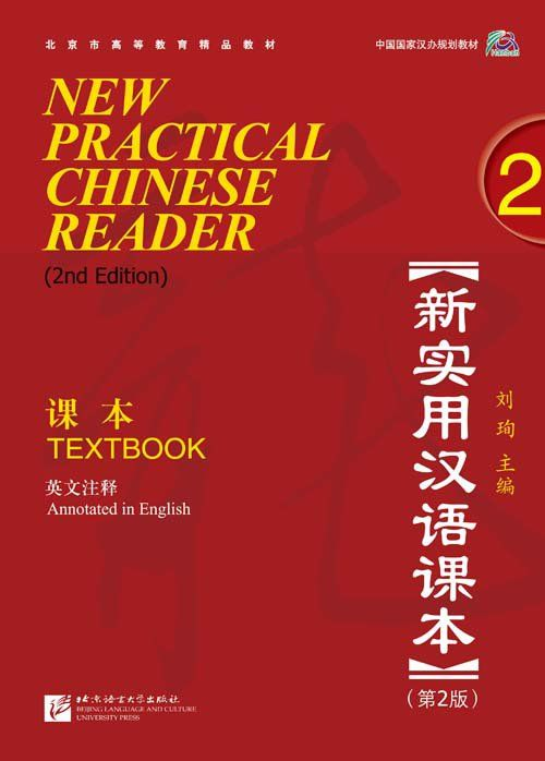 New+Practical+Chinese+Reader+(2nd+Edition-English)+Textbook+2+ISBN:+9787561928950