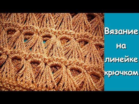 Вязание крючком. МК: Вязание на линейке - Crochet using the measuring ruler - YouTube