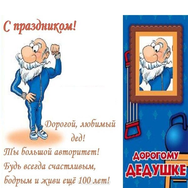 Детские открытки с днем рождения для дедушки