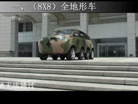 Eight-wheel drive Amphibious Vehicle - YouTube