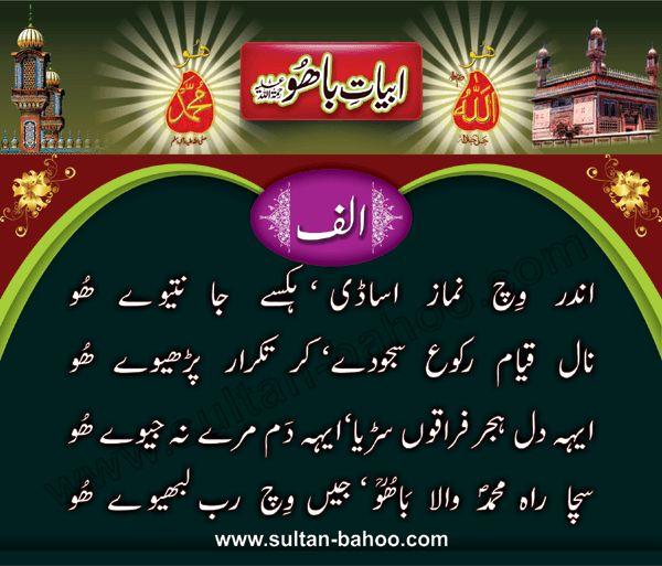 http://www.sultan-bahoo.com/en/abyat-e-bahoo-punjabi-poetry-sultan-bahoo-bait-kalam-shayari.html