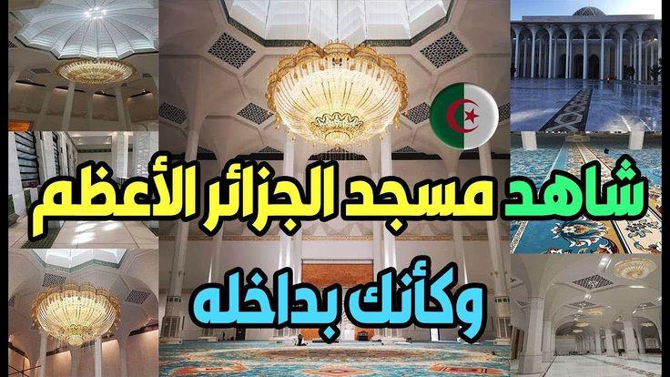 مسجد الجزائر الأعظم جاهز تجول بداخله وكأنك فيه Algeria Tourism