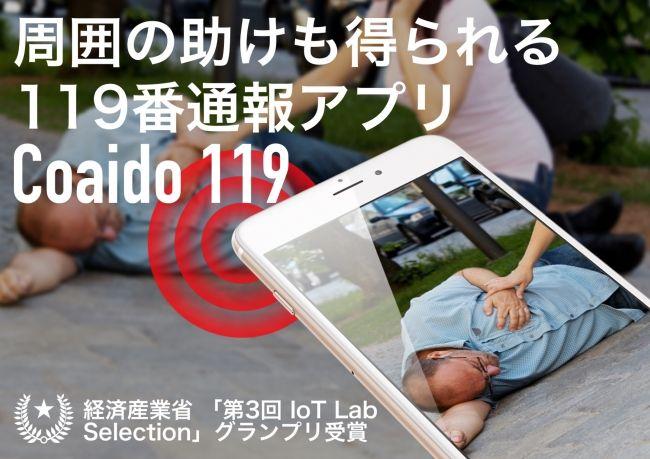 Coaido(コエイド) 株式会社 (本社: 東京都文京区、代表取締役CEO: 玄正慎、以下「Coaido」) は、豊島区・池袋エリアで実装を開始している次世代119アプリ「Coaido119」(コエ