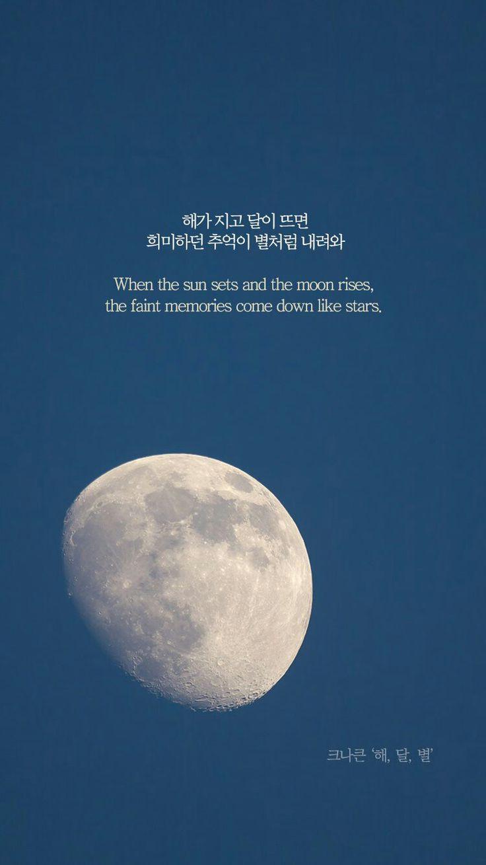 'Sun, Moon, Star' ( 해, 달, 별) - KNK (크나큰) Wallpaper (By 1theK)