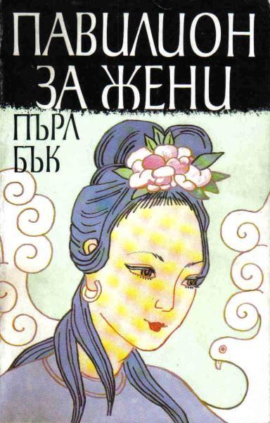 """Пърл Бък се ражда в Америка, но отраства в Китай, където родителите й са мисионери. Това й дава прекрасната възможност да опознае достатъчно дълбоко вътрешния свят на китайската жена и да така поетично да разкажа след това за него в книгата си """"Павилион за жени"""".  Макар да става въпрос за живота и вътрешните борби на една жена, майка и лидер на цяла фамилия в Китай преди втората световна война, в думите на Пърл Бък изненадващо може да намерим цялото знание и разбиране, ..."""