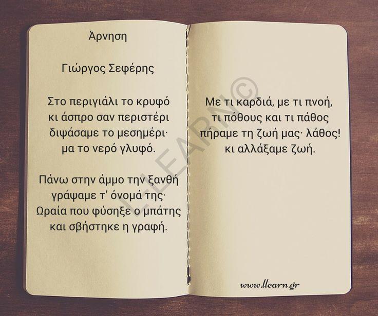 Άρνηση - Γιώργος Σεφέρης.