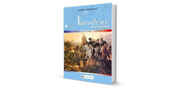 «Ναπολέων Βοναπάρτης: Οι μεγάλες μάχες» κριτική του Γεωργίου-Κωνσταντίνου Πήλιουρα