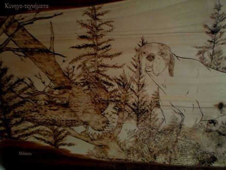 Φωτογραφία του χρήστη Κυνηγο-τεχνήματα / Hunt-Artifact by Mekkou.
