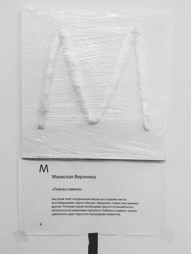 Описание инсталляции и буква М