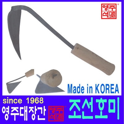 Blacksmith's Workshop Home Gardening Handmade Korean Style Hoe forging, with Video production process