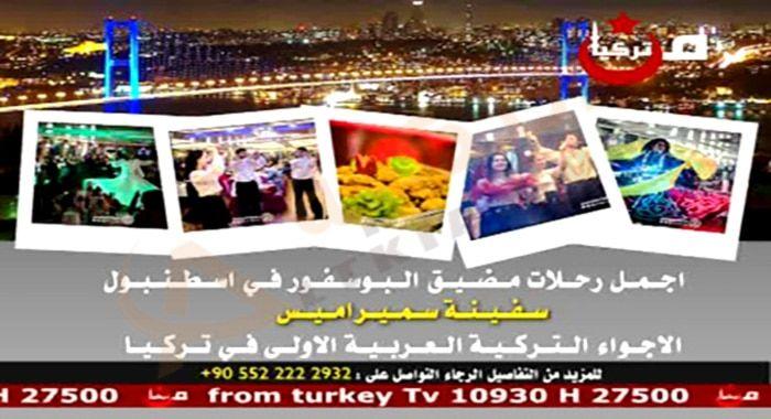 تردد قناة من تركيا الجديد على النايل سات Frequency Channel From Turkey Tv من تركيا هي قناة فضائية مميزة تقوم بعرض الم Polaroid Film Electronic Products Frame