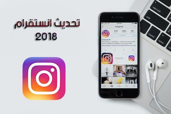 تحديث الانستقرام الجديد للأندرويد Instagram Update Instagram New Instagram Marketing