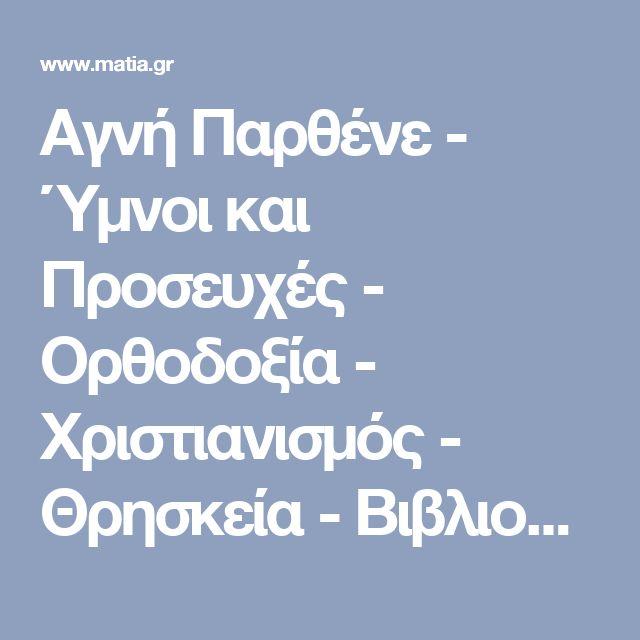 Αγνή Παρθένε - Ύμνοι και Προσευχές - Ορθοδοξία - Χριστιανισμός - Θρησκεία - Βιβλιοθήκη - Ρίξε μια ματιά! www.matia.gr