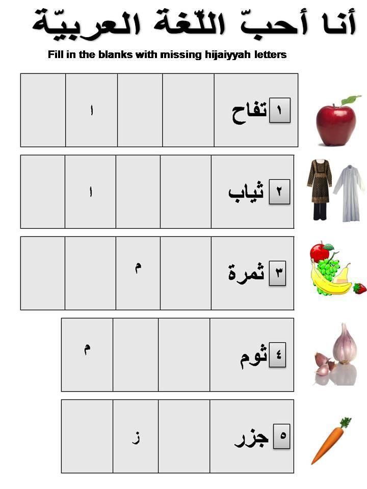 www.arabicplayground.com Writing Arabic Thematic Words by I Love Arabic