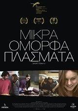 Μικρά Όμορφα Πλάσματα (Short Term 12) του Ντέστιν Ντάνιελ Κρετόν (2013) - myFILM.gr - Full HD Trailers, Clips, Screeners, High-Resolution Ph...