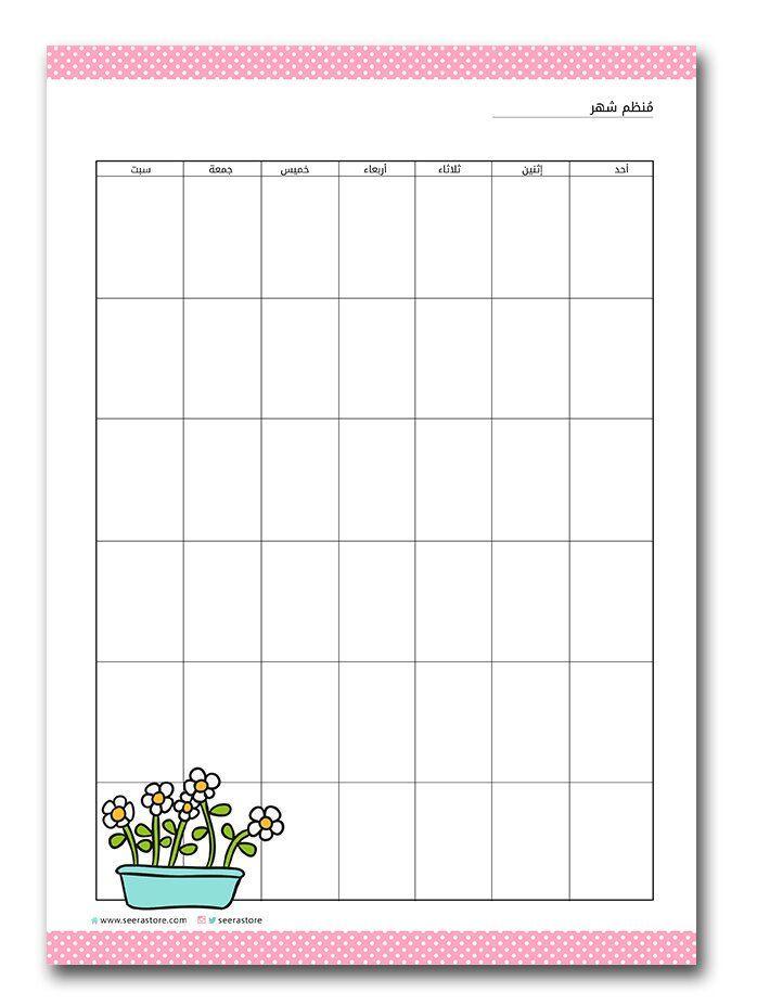 جدول فارغ 30 يوم بحث Google Print Planner Life Planner Organization Study Planner