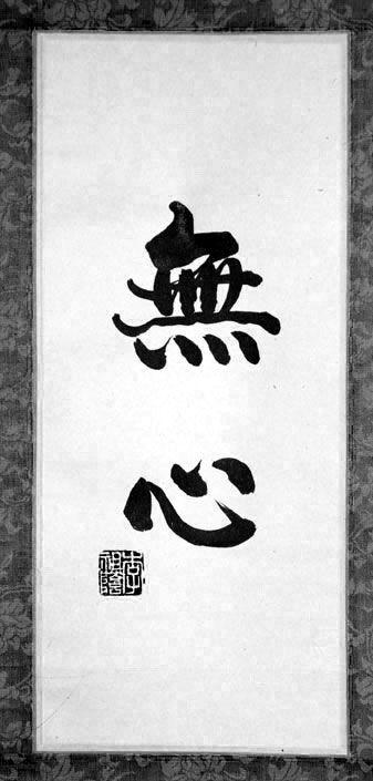 Mushin No Shin, or No-Mindness